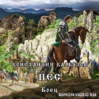 Пёс 02 Боец Калбазов Константин