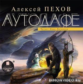 Аутодафе - Алексей Пехов