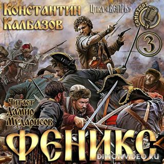 Вепрь 03, Феникс - Калбазов Константин