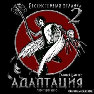 Бессистемная отладка-2. Адаптация - Тимофей Царенко