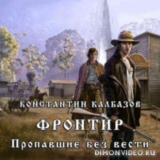 Фронтир 1-2  - Калбазов Константин