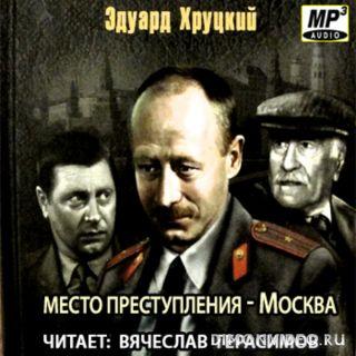 Место преступления - Москва - Эдуард Хруцкий