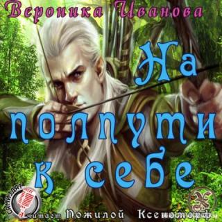 На полпути к себе - Вероника Иванова