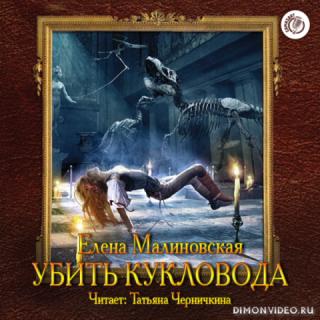 Убить Кукловода - Елена Малиновская