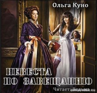 Невеста по завещанию – Ольга Куно