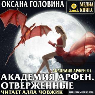 Отверженные – Оксана Головина