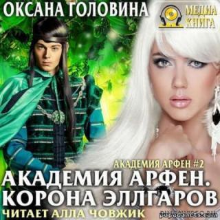 Корона Эллгаров – Оксана Головина