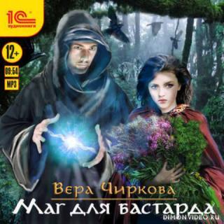 Маг для бастарда – Вера Чиркова