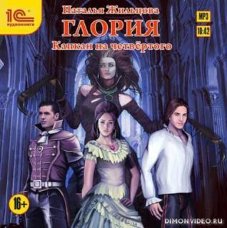Капкан на четвёртого – Наталья Жильцова