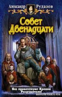 Совет Двенадцати - Александр Рудазов
