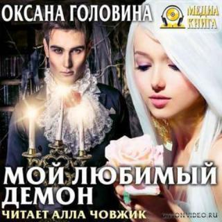 Мой любимый демон – Оксана Головина