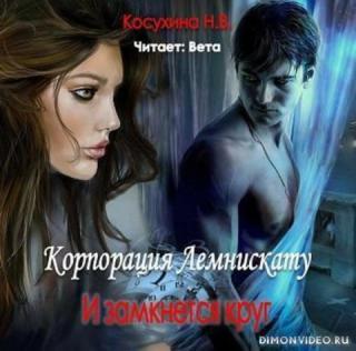 И замкнется круг  - Наталья Косухина