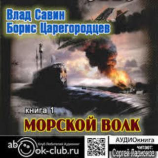 Морской волк - Борис Царегородцев, Влад Савин