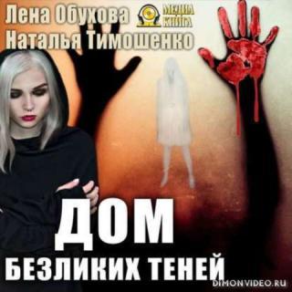 Дом безликих теней - Лена Обухова