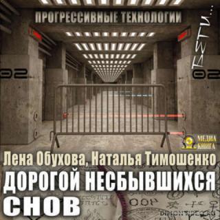 Дорогой несбывшихся снов - Лена Обухова
