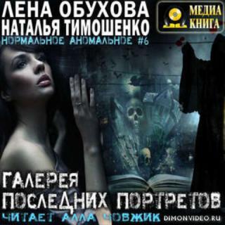 Галерея последних портретов - Лена Обухова