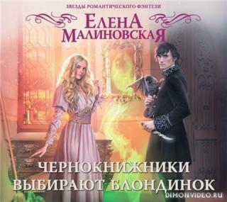 Чернокнижники выбирают блондинок – Елена  Малиновская