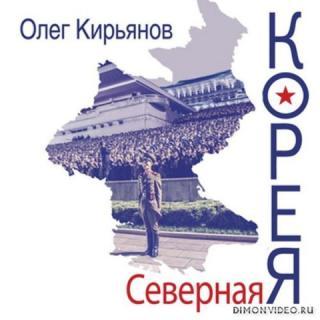 Северная Корея - Кирьянов Олег