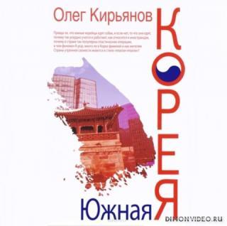 Южная Корея - Кирьянов Олег