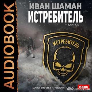 Истребитель - Иван Шаман