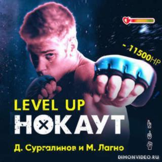 Level Up. Нокаут - Данияр Сугралинов, Максим Лагно