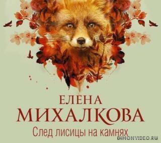 След лисицы на камнях - Елена Михалкова
