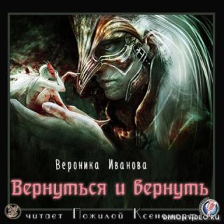 Вернуться и вернуть - Вероника Иванова