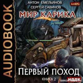 Первый поход - Антон Емельянов