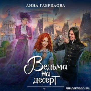 Ведьма на десерт – Анна Гаврилова