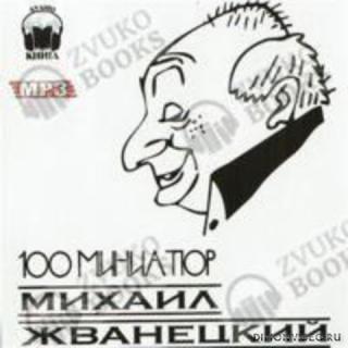 100 миниатюр - Жванецкий Михаил