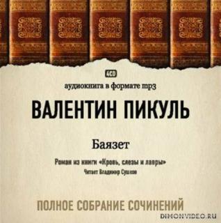 Баязет - Валентин Пикуль