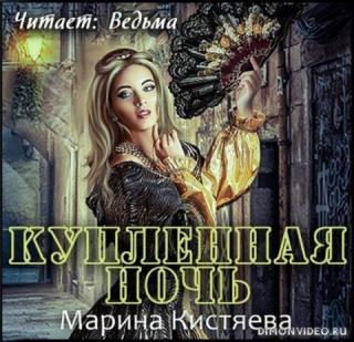 Купленная ночь – Марина Кистяева