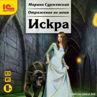Искра – Марина Суржевская