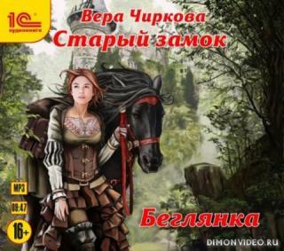 Беглянка – Вера Чиркова