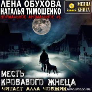 Месть кровавого жнеца - Лена Обухова