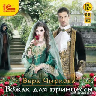 Вожак для принцессы – Вера Чиркова
