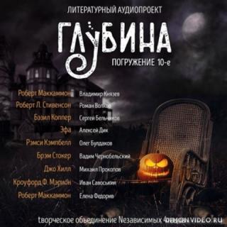 """Сборник рассказов """"ГЛУБИНА"""" выпуск 10"""
