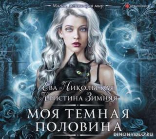 Моя темная «половина» – Ева Никольская;  Кристина Зимняя