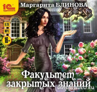 Факультет закрытых знаний – Маргарита Блинова