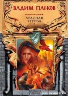 Красная угроза - Вадим Панов