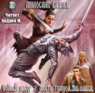 Месть темной эльфийки - Князев Милослав
