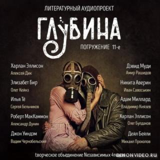 """Сборник рассказов """"ГЛУБИНА"""" выпуск 11"""
