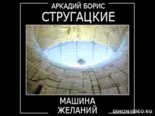 Машина Желаний - Аркадий и Борис Стругацкие