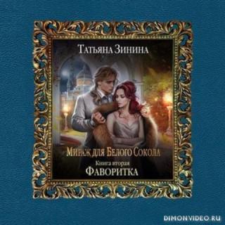 Фаворитка – Татьяна Зинина