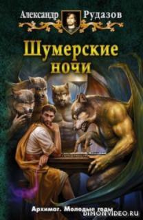Шумерские ночи  - Александр Рудазов