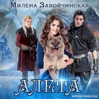 Алета – Милена Завойчинская