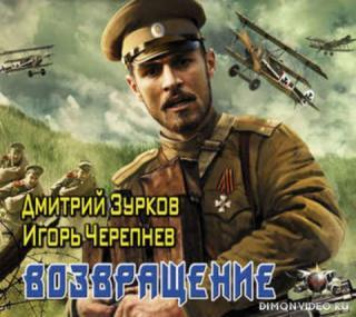 Возвращение - Дмитрий Зурков, Игорь Черепнев