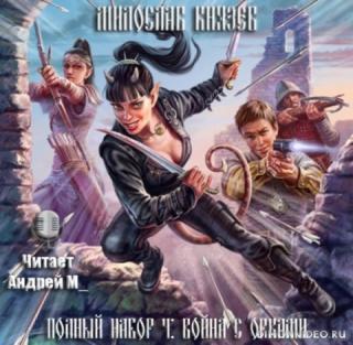 Война с орками - Милослав Князев