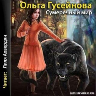 Сумеречный мир – Ольга Гусейнова