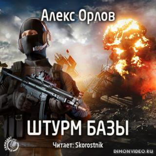 Штурм базы - Алекс Орлов